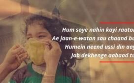 Teri Mitti Tribute Lyrics